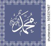 vector arabic calligraphy....   Shutterstock .eps vector #505257487