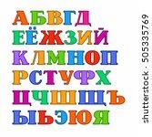 russian alphabet  uppercase... | Shutterstock .eps vector #505335769