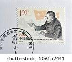 China   Circa 2014  A Stamp...