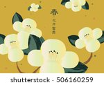 vector autumn set  seamless...   Shutterstock .eps vector #506160259