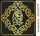 vector arabic calligraphy.... | Shutterstock .eps vector #506196775