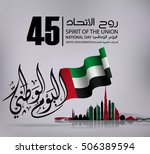 united arab emirates national... | Shutterstock .eps vector #506389594