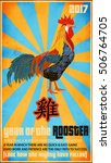 year of the rooster  chinese...   Shutterstock .eps vector #506764705