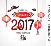 chinese 2017 new year greeting... | Shutterstock .eps vector #507070171