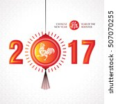 2017 chinese new year greeting... | Shutterstock .eps vector #507070255