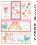 set of 2017 chinese new year... | Shutterstock .eps vector #507206191