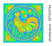 stylized rooster  ornament | Shutterstock .eps vector #507323761