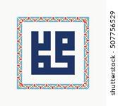 arabic calligraphy sholawat... | Shutterstock .eps vector #507756529