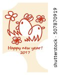 new years card abstract chicken ...   Shutterstock .eps vector #507870919