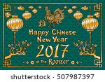 happy chinese new year 2017.... | Shutterstock .eps vector #507987397
