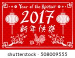 year of rooster chinese new... | Shutterstock .eps vector #508009555
