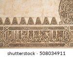 islamic ornaments on wall. arab ... | Shutterstock . vector #508034911