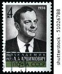 ussr   circa 1974  a stamp... | Shutterstock . vector #51026788