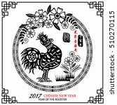 chinese new year of the rooster.... | Shutterstock .eps vector #510270115
