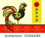 element of design greeting card ...   Shutterstock . vector #510563284