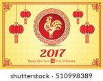 happy chinese new year 2017... | Shutterstock .eps vector #510998389