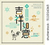 2017 chinese new year card.... | Shutterstock .eps vector #511016365