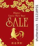 chinese new year sale design... | Shutterstock .eps vector #511218931