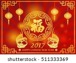 happy chinese new year 2017... | Shutterstock .eps vector #511333369