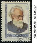 russia   circa 1963  stamp...   Shutterstock . vector #51135397