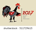 hand drawn rooster. 2017.... | Shutterstock .eps vector #511729615