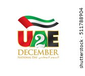 uae 2nd december logo with... | Shutterstock .eps vector #511788904
