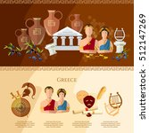 ancient greece ancient rome... | Shutterstock .eps vector #512147269