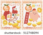 chinese new year design. cute...   Shutterstock .eps vector #512748094