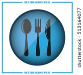 fork spoon knife  icon vector... | Shutterstock .eps vector #513164077