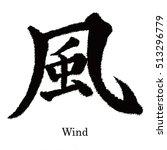 chinese calligraphy kaze... | Shutterstock .eps vector #513296779