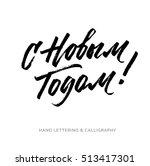 hand drawn russian phrase happy ... | Shutterstock .eps vector #513417301