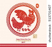 chinese new year 2017 paper... | Shutterstock .eps vector #513731407