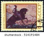 "Small photo of USSR - CIRCA 1988: A stamp printed in USSR from the ""Epic poems of nations of USSR "" issue shows Cossack Golota (Ukraine) by M. Deregus, circa 1988."