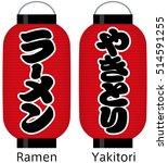 japanese paper lantern shop...   Shutterstock .eps vector #514591255