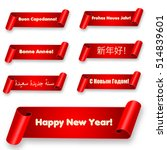 happy new year banner with... | Shutterstock . vector #514839601