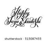 happy jaya ekadashi lettering... | Shutterstock .eps vector #515087455