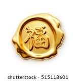 gold seal isolated on white... | Shutterstock . vector #515118601