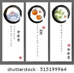 three banners with mountains ... | Shutterstock .eps vector #515199964