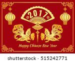 happy chinese new year 2017... | Shutterstock .eps vector #515242771