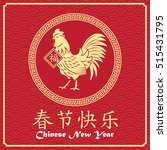 Chinese New Year Card Design ...