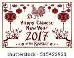 happy chinese new year 2017... | Shutterstock . vector #515433931