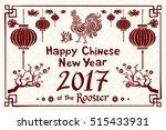 happy chinese new year 2017... | Shutterstock . vector #515433931
