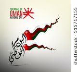 sultanate of oman national day... | Shutterstock .eps vector #515717155