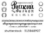 cyrillic alphabet. title in... | Shutterstock .eps vector #515868907