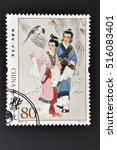 china   circa 2014  a stamp... | Shutterstock . vector #516083401