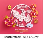 chinese new year 2017 year of... | Shutterstock .eps vector #516173899