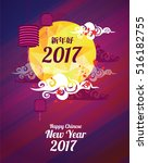 vector illustration chinese new ... | Shutterstock .eps vector #516182755