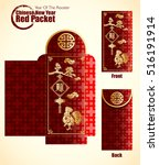chinese new year money red... | Shutterstock .eps vector #516191914