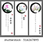 banners with lotus flowers ... | Shutterstock .eps vector #516267895