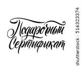 gift certificate. russian black ...   Shutterstock .eps vector #516323374